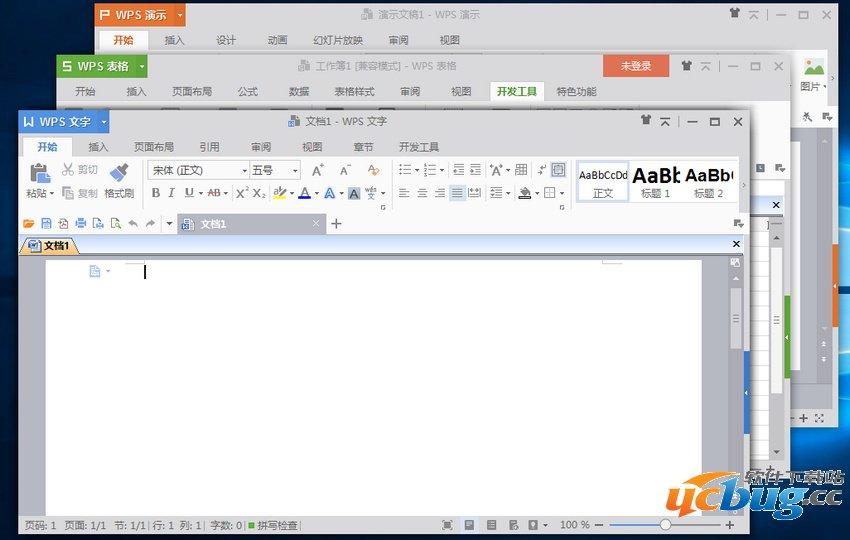 WPSOffice2016精简版下载