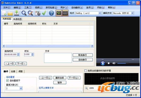 Subtitle Edit中文版下载