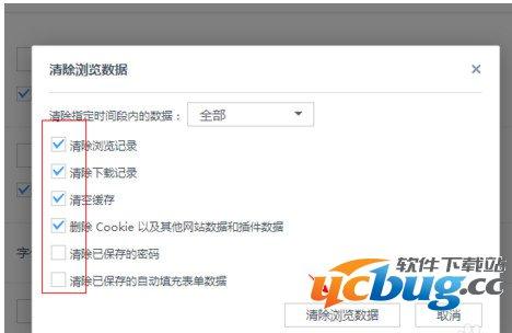 UC浏览器清除缓存成功
