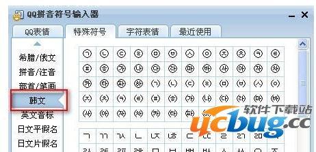 QQ拼音输入法选中韩文