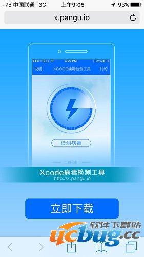 Xcodeghost检测工具怎么安装?