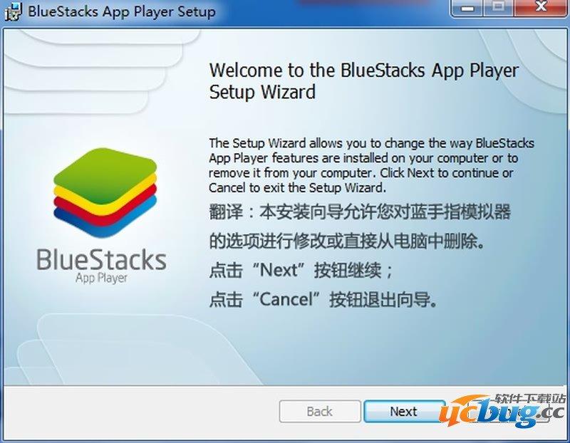BlueStacks(蓝手指)安卓模拟器卸载界面01