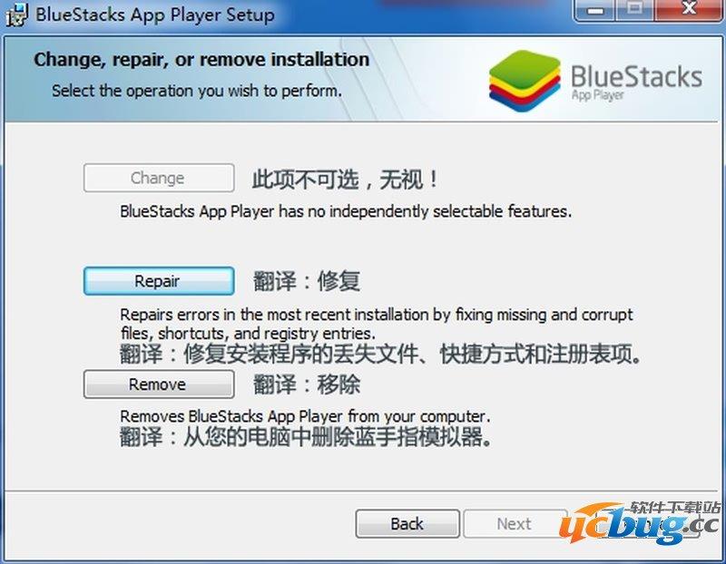 BlueStacks(蓝手指)安卓模拟器卸载界面02