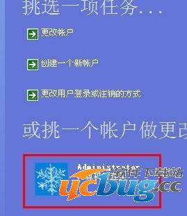Windows XP启动开机密码怎么更改?