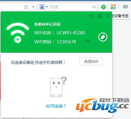 UC免费WiFi官方下载