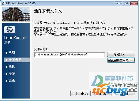 LoadRunner11破解版