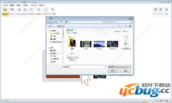 Easy Photo Unblur(照片模糊处理软件)