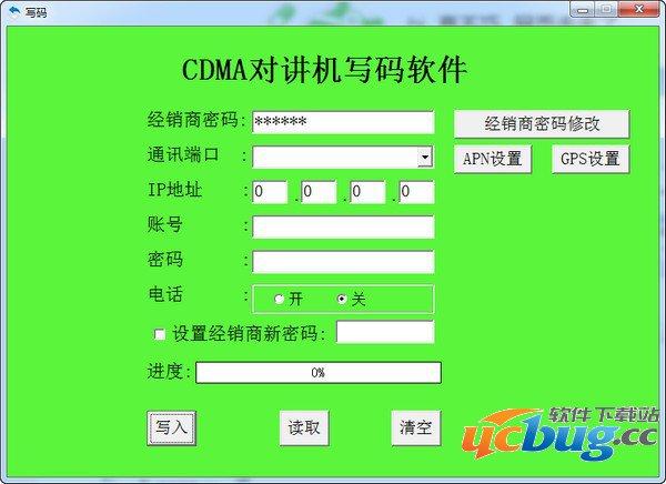 CDMA对讲机写码软件