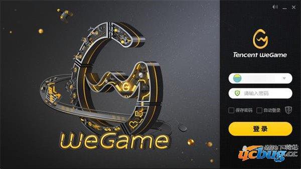 WeGame正式版